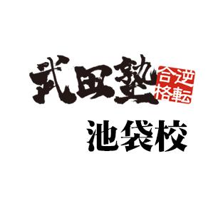 武田塾 池袋校